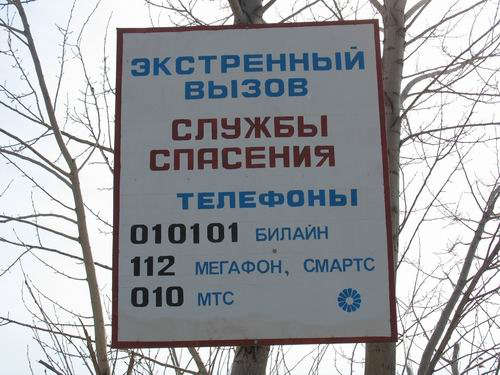 Телефоны службы спасения (14 марта 09)