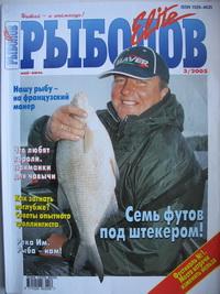 Рыболов Elite